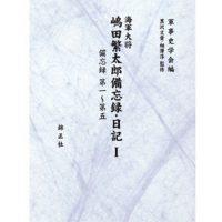 嶋田繁太郎備忘録・日記1
