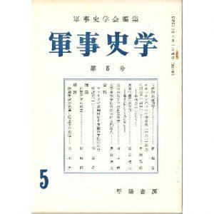 第二巻(昭和41〈1966〉年度)