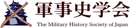 軍事史学会