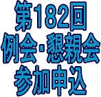 第182回例会・懇親会参加申込フォームのイメージ
