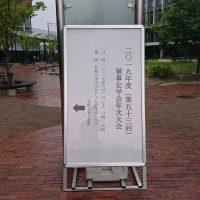 名城大学(大会会場)