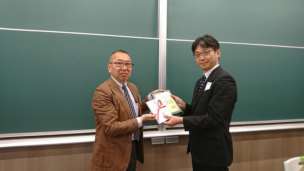 阿南・高橋学術奨励賞
