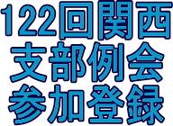 第122回関西支部例会参加登録フォームのイメージ